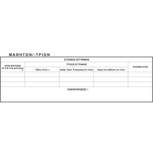 ΕΝΤΥΠΟ ΜΗΤΡΩΟ ΝΗΠΙΑΓΩΓΕΙΟΥ 30×40 100 ΦΥΛΛΑ ΕΣΩΤΕΡΙΚΟ 2